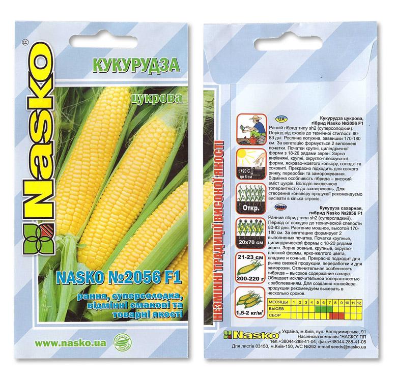 Кукуруза сахарная Nasko №2056